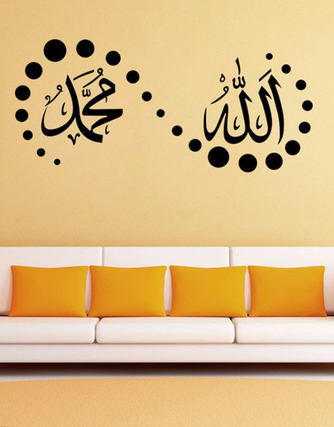 Islamic Wall Stickers Allah Muhammad Art Vinyl Decals - YeaCheez ...