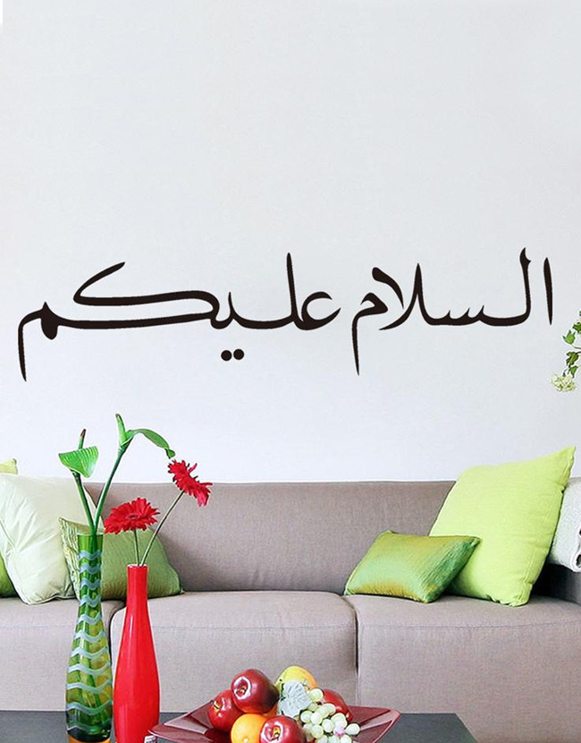 Assalam O Alaikum Islamic Removable Wall Sticker YeaCheez Online